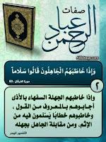 Karakteristik Kedua Ibadur Rahman dalam Al Qur'an