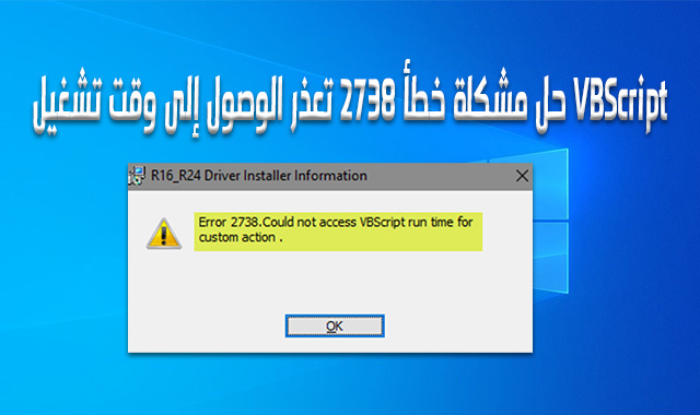 حل مشكلة خطأ 2738 تعذر الوصول إلى وقت تشغيل VBScript