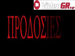 prodosies-epeisodio-47-48-49-50