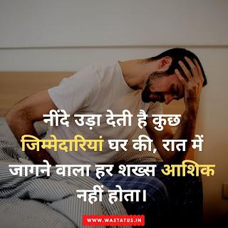 Sad status in hindi for life सैड स्टेटस इन हिंदी फॉर लाइफ