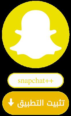 حصرياً تحميل تطبيق ++Snapchat بدون جيلبريك ولا كمبيوتر - مدونة ...