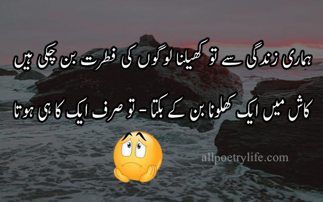 Urdu Sad Poetry, Sms poetry, 2 line poetry, Hamari zindagi se to khailna logo ki fitrat ban chuki hai
