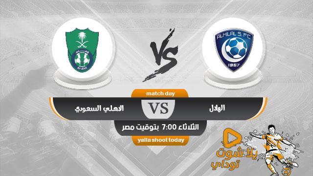 بث مباشر مشاهدة مباراة الهلال والاهلي اليوم بتاريخ 7-1-2020 الدوري السعودي