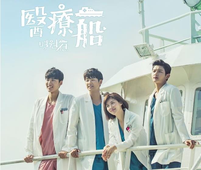 《2017韓國電視劇 醫療船 》醫療船劇情介紹~河智苑、姜敏赫