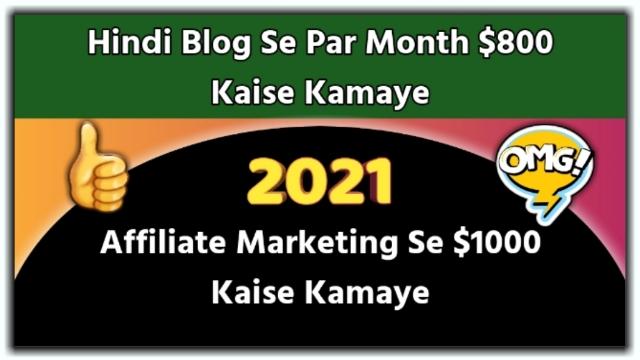 Hindi Blog Se Par Month $800 Kaise Kamaye