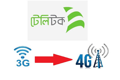 how to migrate teletalk sim 3g to 4g easily