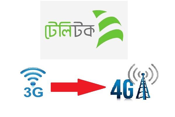 টেলিটক সিম 4G করবেন যেভাবে - টেলিটক সিম 4G করার উপায়!