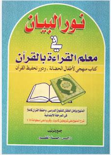 كتاب نور البيان في معلم القرآن بالقرآن، كتاب منهجي لأطفال الحضانة ودور تحفيظ القرآن