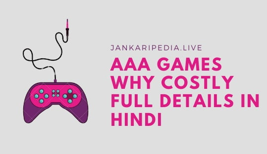 aaa games why costly full details in hindi / 2020