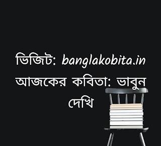 Bangla Kobita-Vabun Dekhi