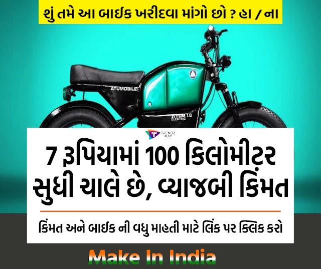 Atum bike mileage Rs. 7 per 100 km ! Low Price