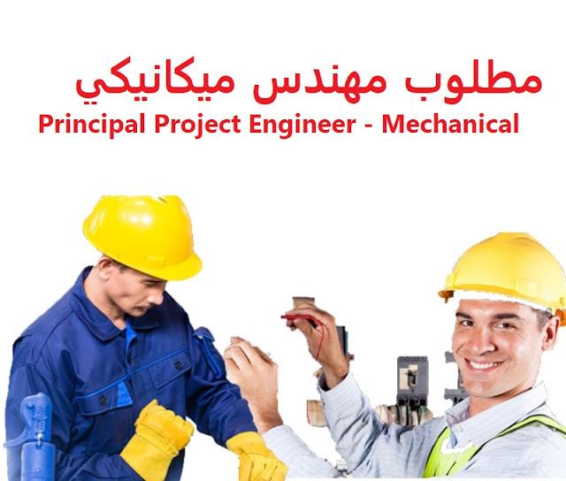 وظائف السعودية مطلوب مهندس ميكانيكي Principal Project Engineerl