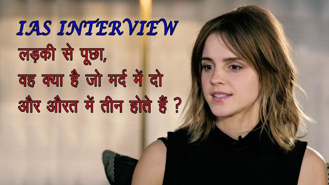 IAS interview में लड़की से पूछा कि, वह क्या है जो मर्द में दो और औरत में तीन होते है