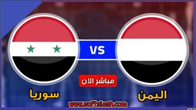 بث مباشر سوريا و اليمن بدون تقطيع اوعبرfreeiptv بمختلف الجودات