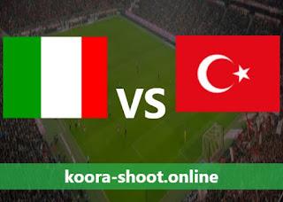 نتيجة مباراة تركيا وايطاليا اليوم بتاريخ 11/06/2021 يورو 2020
