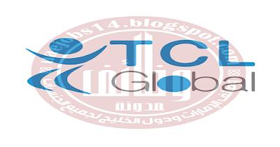 شركة-TCL-العالمية-الإستشارات-الكويت