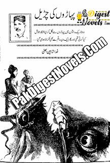 Paharon Ki Churail (True Story) By Fida Shaheen Bhatti