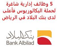 5 وظائف إدارية شاغرة لحملة البكالوريوس فأعلى لدى بنك البلاد في الرياض يعلن بنك البلاد, عن توفر 5 وظائف إدارية شاغرة لحملة البكالوريوس فأعلى, للعمل لديه في الرياض وذلك للوظائف التالية: 1- مدقق أول العمليات والأعمال (Business & Operational Senior Auditor) المؤهل العلمي: بكالوريوس أو ماجستير إدارة أعمال، محاسبة، مالية، قانون أو ما يعادلهم الخبرة: أن يكون لديه خبرة سابقة في مجال مشابه 2- مسؤول أول الرعاية الخاصة (Senior Special Attention Officer) المؤهل العلمي: بكالوريوس أو ماجستير علاقات عامة، مالية تسويق، إدارة أعمال أو ما يعادلهم الخبرة: أن يكون لديه خبرة سابقة في مجال التأمين أو إدارة الحسابات 3- مدقق أول الإئتمان والمخاطر (Senior Credit & Risk Auditor) المؤهل العلمي: بكالوريوس أو ماجستير مالية، تأمين، محاسبة، إدارة أعمال أو ما يعادلهم الخبرة: أن يكون لديه خبرة سابقة في مجال الإئتمان أو المخاطر أو مجال مشابه 4- مسؤول أول التعلم والتطوير (Senior Learning & Development Officer) المؤهل العلمي: بكالوريوس أو ماجستير إدارة الأعمال، الموارد البشرية أو ما يعادلهم الخبرة: أن يكون لديه خبرة سابقة في مجال التدريب 5- مسؤول اكتساب مواهب (Talent Acquisition Officer) المؤهل العلمي: بكالوريوس أو ماجستير إدارة الأعمال، الموارد البشرية أو ما يعادلهم الخبرة: أن يكون لديه خبرة سابقة في مجال التوظيف للتـقـدم لأيٍّ من الـوظـائـف أعـلاه اضـغـط عـلـى الـرابـط هنـا       اشترك الآن في قناتنا على تليجرام        شاهد أيضاً: وظائف شاغرة للعمل عن بعد في السعودية       شاهد أيضاً وظائف الرياض   وظائف جدة    وظائف الدمام      وظائف شركات    وظائف إدارية                           لمشاهدة المزيد من الوظائف قم بالعودة إلى الصفحة الرئيسية قم أيضاً بالاطّلاع على المزيد من الوظائف مهندسين وتقنيين   محاسبة وإدارة أعمال وتسويق   التعليم والبرامج التعليمية   كافة التخصصات الطبية   محامون وقضاة ومستشارون قانونيون   مبرمجو كمبيوتر وجرافيك ورسامون   موظفين وإداريين   فنيي حرف وعمال     شاهد يومياً عبر موقعنا نتائج الوظائف وزارة الشؤون البلدية والقروية توظيف وظائف سائقين نقل ثقيل اليوم وظائف بنك ساب وظائف مستشفى الملك خالد للعيون وظائف حراس أمن بدون تأمينات الراتب 3600 ريال مطلوب عامل مستشفى الملك خالد للعيون