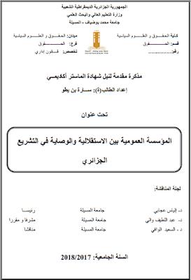 مذكرة ماستر: المؤسسة العمومية بين الاستقلالية والوصاية في التشريع الجزائري PDF