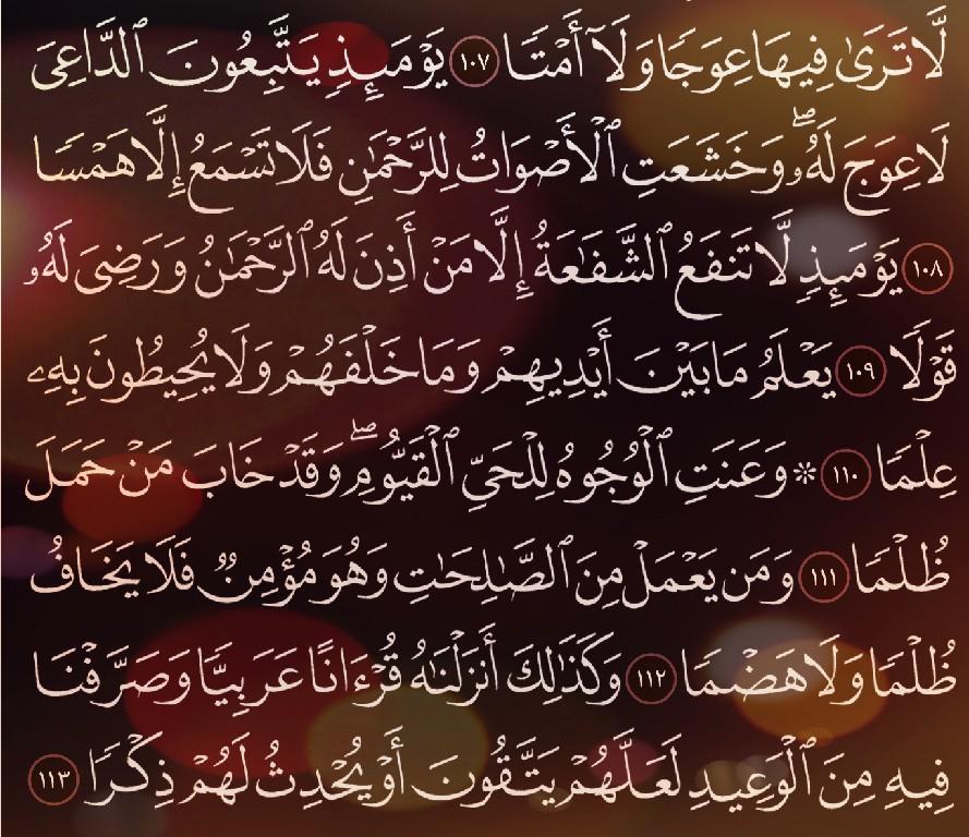 شرح وتفسير سورة طه surah Taha من الآية 99 إلى الاية 119
