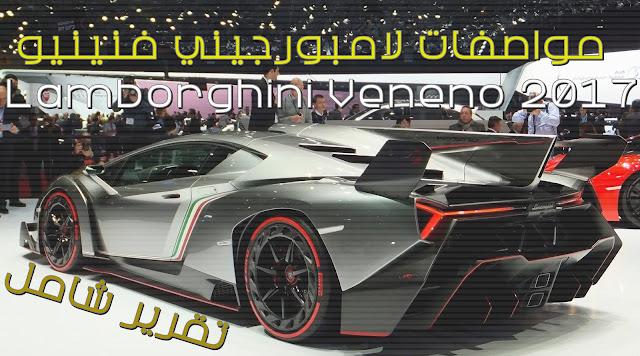 مواصفات لامبورجيني فنينيو Lamborghini Veneno 2017 تقرير شامل