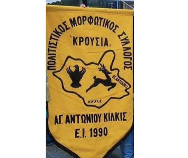 """Νέο Δ.Σ. εξελέγη στον Πολιτιστικό Μορφωτικό Σύλλογο Αγίου Αντωνίου Κιλκίς """"Τα Κρούσια"""""""