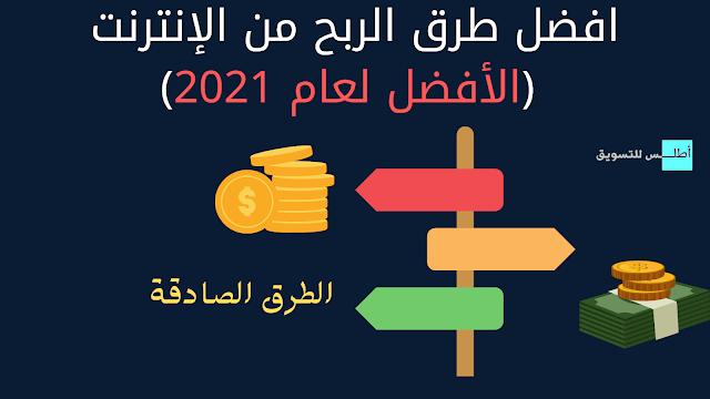 افضل 8 طرق لبدأ تحقيق الربح من الانترنت في 2021