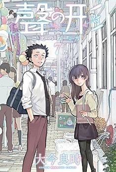 Koe no Kitachi Manga