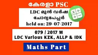 Kerala PSC | LD Clerk Previous Maths | 079/2017 M held on: 29-07-2017