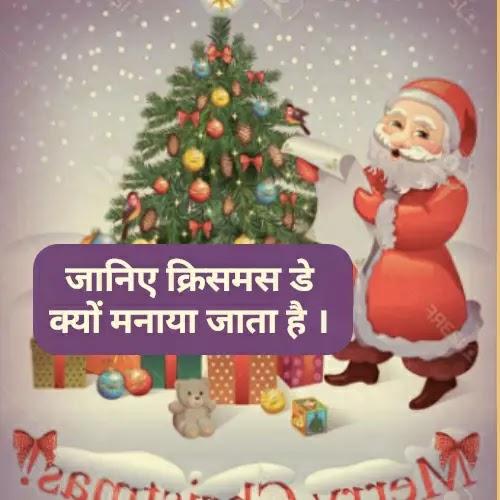 क्रिसमस डे क्यों मनाया जाता है जानिए