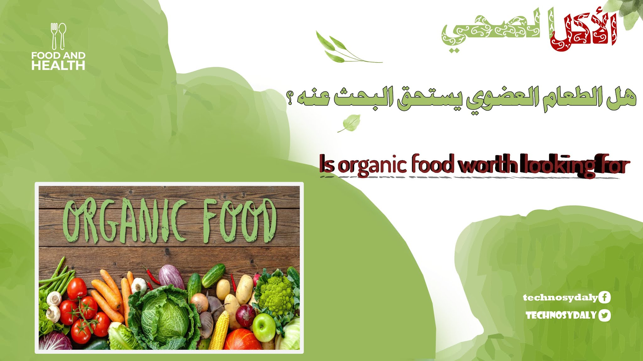 هل الطعام العضوي يستحق البحث عنه ؟ Is organic food worth looking for