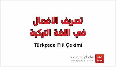 تصريف الافعال في اللغة التركية
