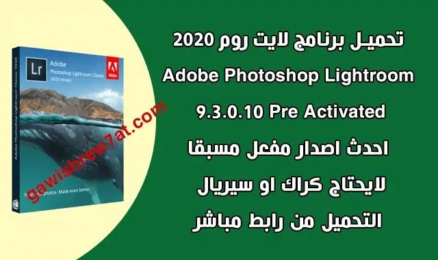 تحميل لايت روم 2020 Adobe Photoshop Lightroom 9.3 Pre Activated مفعل مدى الحياة
