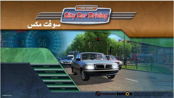 تحميل لعبة قيادة السيارات في المدينة برابط مباشر download city car driving
