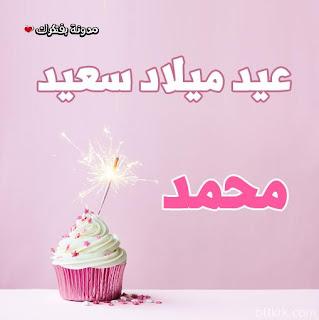 صور تورتات اعياد ميلاد باسم محمد 2018 عيد ميلاد سعيد happy birthday