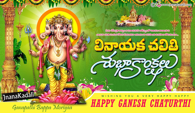 vinyaka chavithi 2017 greetings, best vinayaka chavithi wallpapers, 2017 vinayaka chavithi messages