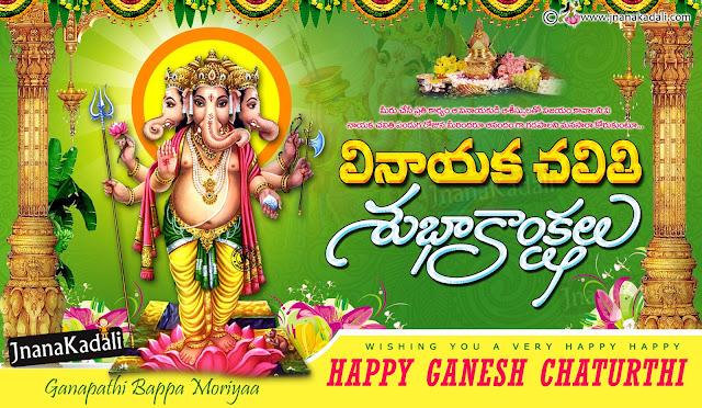 vinyaka chavithi 2017 greetings, best vinayaka chavithi wallpapers, 2017 vinayaka chavithi messages