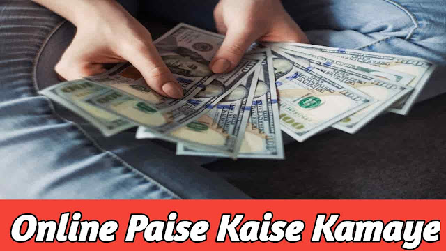 How To Earn Money Online, Ghar Baithe Paise Kaise Kamaye