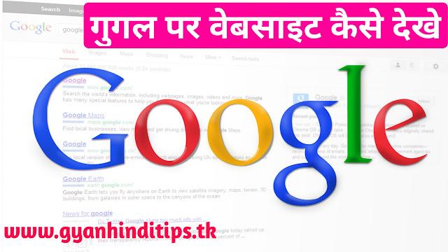 गूगल पर वेबसाइट कैसे देखे - पूरी जानकारी हिंदी में सीखे