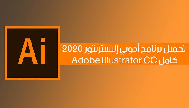 تحميل برنامج adobe illustrator
