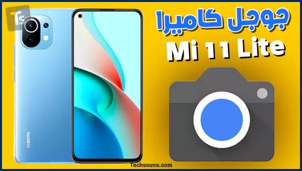 تنزيل جوجل كاميرا لشاومي Mi 11 Lite | أخر إصدار Gcam 8.2