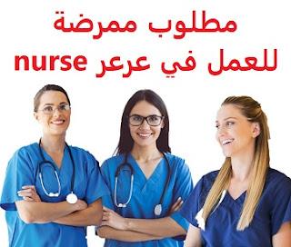 للعمل في عرعر لدى مجمع طبي جديد  المؤهل العلمي : تمريض