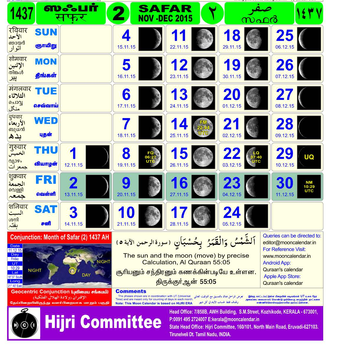 Hijri Calendar for the year 1437