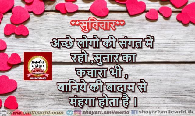 suvichar in hindi – anmol vachan in hindi