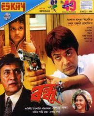Bondhu Bengali full movie