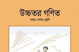 উচ্চতর গণিত নবম-দশম শ্রেণির বই  pdf Download
