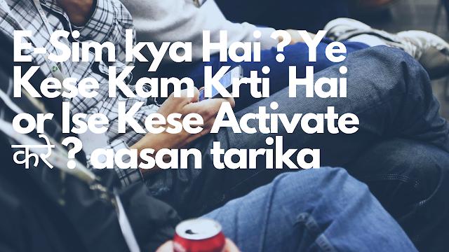 E-Sim kya Hai ? Ye Kese Kam Krti  Hai or Ise Kese Activate करे ? 2021 aasan tarika