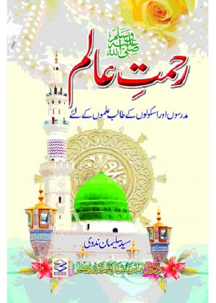 rahmat-e-alam-syed-sulaiman-nadvi-pdf-download