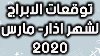 توقعات الابراج لشهر اذار- مارس 2020