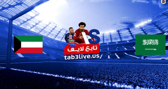 نتيجة مباراة السعودية والكويت اليوم 25 / 03 / 2021 مباراة وديه